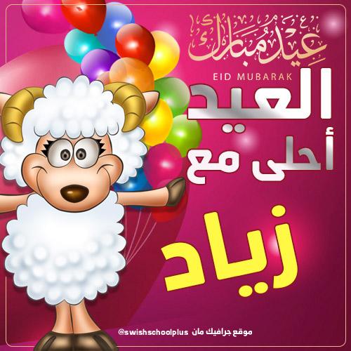 العيد احلى مع زياد العيد احلى مع   اسماء اولاد   عيد الاضحى