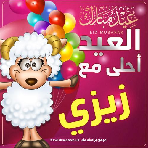 العيد احلى مع زيزي العيد احلى مع   اسماء بنات   عيد الاضحى