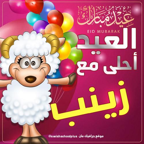 العيد احلى مع زينب العيد احلى مع   اسماء بنات   عيد الاضحى