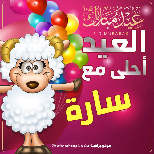 العيد احلى مع ساره العيد احلى مع   اسماء بنات   عيد الاضحى