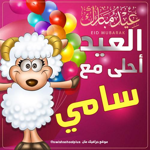 العيد احلى مع سامي العيد احلى مع   اسماء اولاد   عيد الاضحى