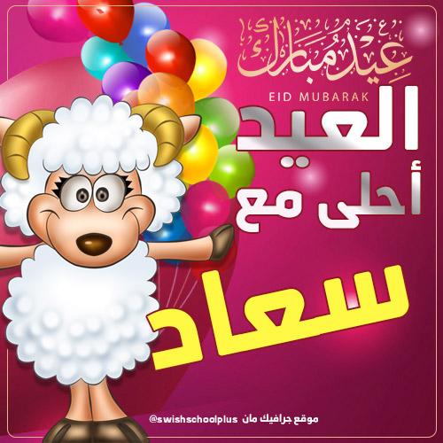 العيد احلى مع سعاد العيد احلى مع   اسماء بنات   عيد الاضحى