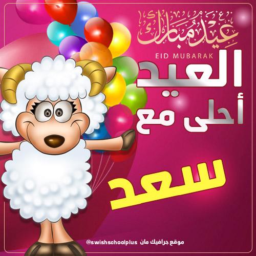 العيد احلى مع سعد العيد احلى مع   اسماء اولاد   عيد الاضحى