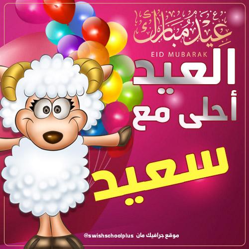 العيد احلى مع سعيد العيد احلى مع   اسماء اولاد   عيد الاضحى