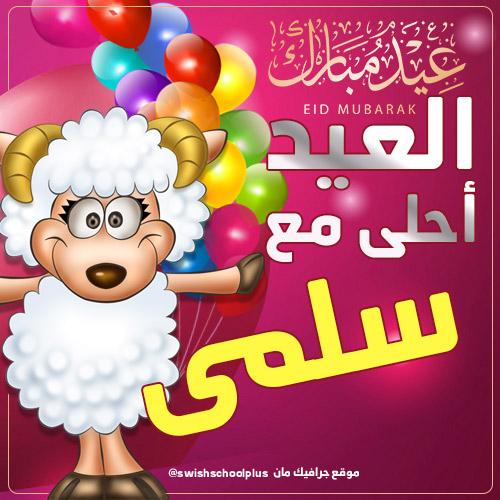 العيد احلى مع سلمى العيد احلى مع   اسماء بنات   عيد الاضحى