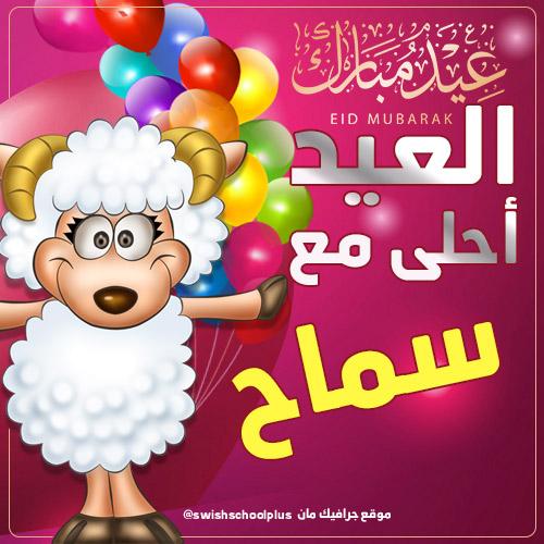 العيد احلى مع سماح العيد احلى مع   اسماء بنات   عيد الاضحى