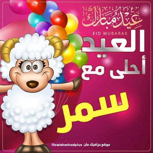 العيد احلى مع سمر العيد احلى مع   اسماء بنات   عيد الاضحى