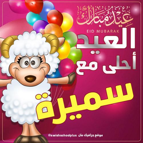 العيد احلى مع سميرة العيد احلى مع   اسماء بنات   عيد الاضحى