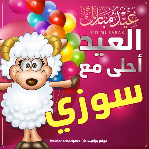 العيد احلى مع سوزي العيد احلى مع   اسماء بنات   عيد الاضحى
