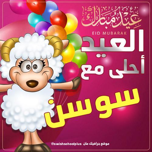 العيد احلى مع سوسن العيد احلى مع   اسماء بنات   عيد الاضحى