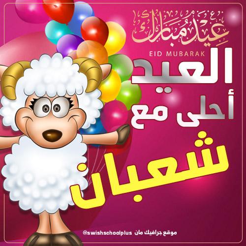 العيد احلى مع شعبان العيد احلى مع   اسماء اولاد   عيد الاضحى