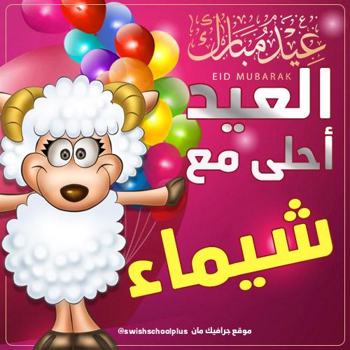 العيد احلى مع شيماء العيد احلى مع   اسماء بنات   عيد الاضحى