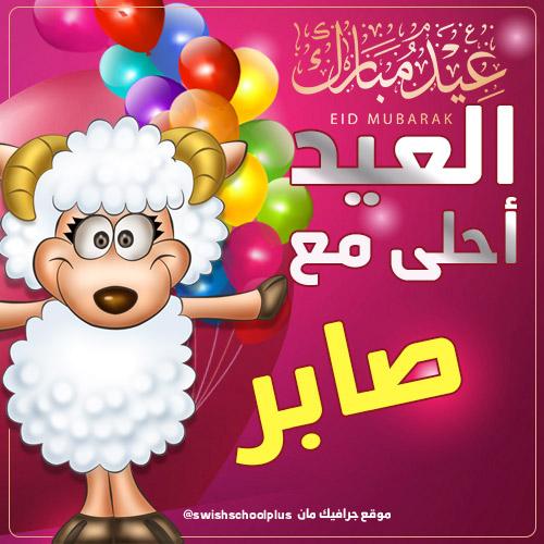 العيد احلى مع صابر العيد احلى مع   اسماء اولاد   عيد الاضحى