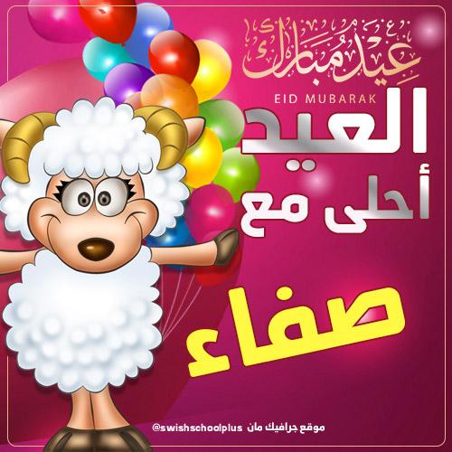 العيد احلى مع صفاء العيد احلى مع   اسماء بنات   عيد الاضحى