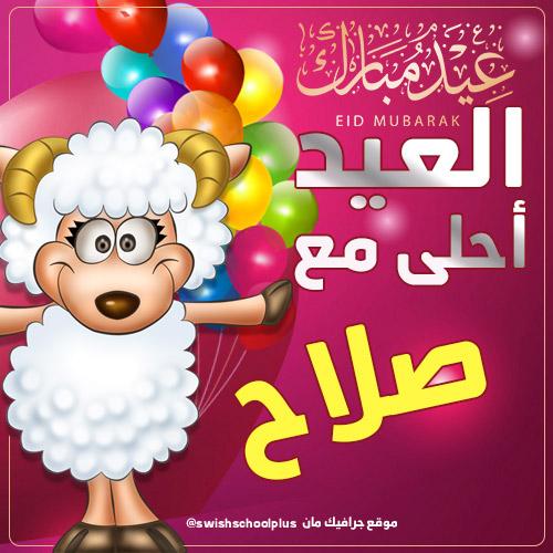 العيد احلى مع صلاح العيد احلى مع   اسماء اولاد   عيد الاضحى