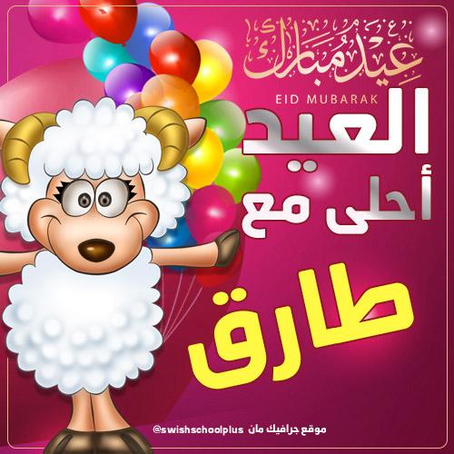 العيد احلى مع طارق العيد احلى مع   اسماء اولاد   عيد الاضحى