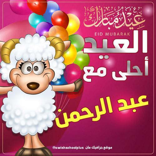 العيد احلى مع عبد الرحمن العيد احلى مع   اسماء اولاد   عيد الاضحى