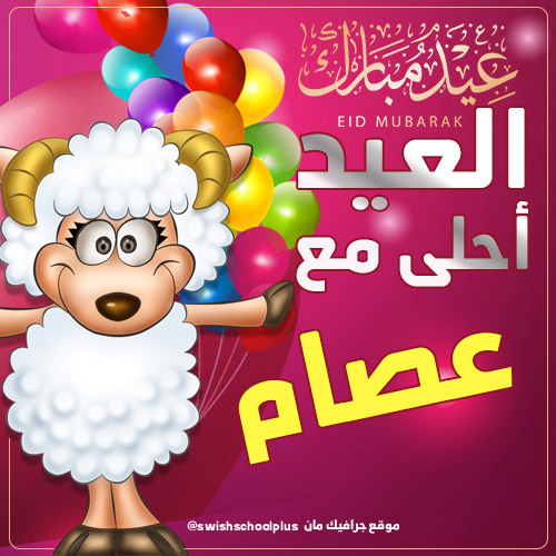 العيد احلى مع عصام العيد احلى مع   اسماء اولاد   عيد الاضحى