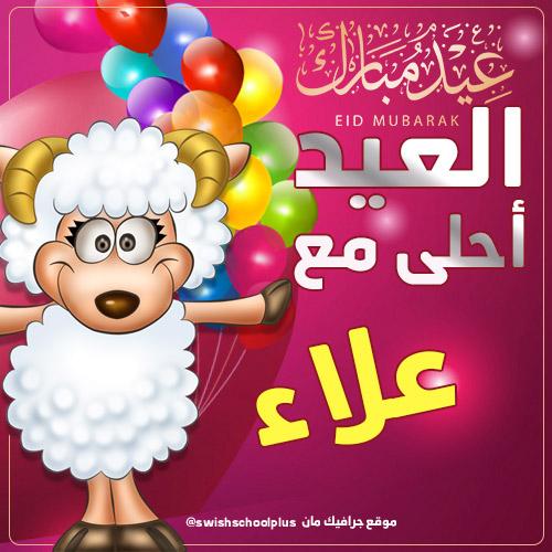 العيد احلى مع علاء العيد احلى مع   اسماء اولاد   عيد الاضحى