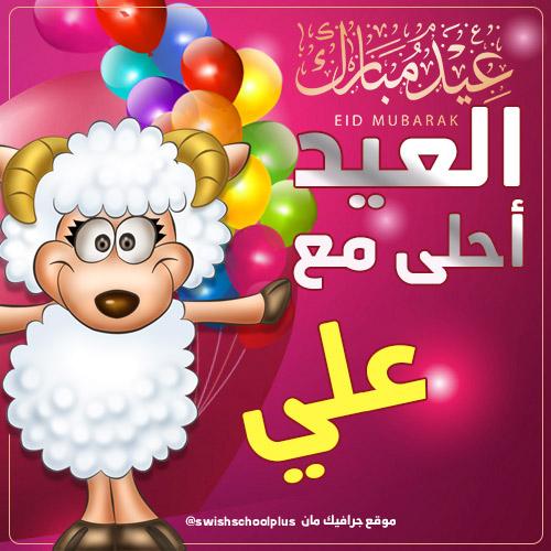 العيد احلى مع علي العيد احلى مع   اسماء اولاد   عيد الاضحى