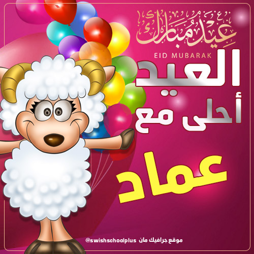 العيد احلى مع عماد العيد احلى مع   اسماء اولاد   عيد الاضحى