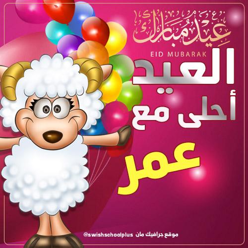 العيد احلى مع عمر العيد احلى مع   اسماء اولاد   عيد الاضحى