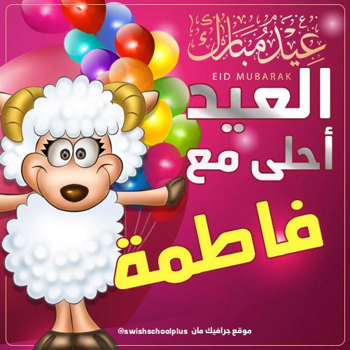 العيد احلى مع فاطمه العيد احلى مع   اسماء بنات   عيد الاضحى
