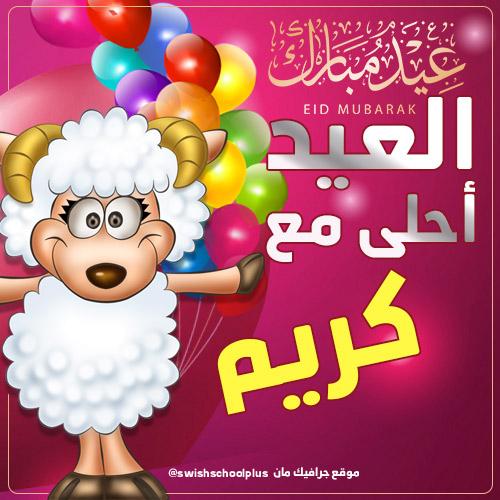 العيد احلى مع كريم العيد احلى مع   اسماء اولاد   عيد الاضحى