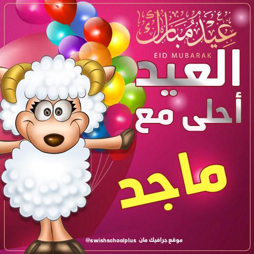 العيد احلى مع ماجد العيد احلى مع   اسماء اولاد   عيد الاضحى
