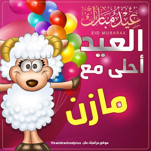العيد احلى مع مازن العيد احلى مع   اسماء اولاد   عيد الاضحى