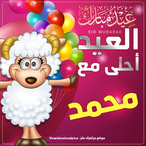 العيد احلى مع محمد العيد احلى مع   اسماء اولاد   عيد الاضحى