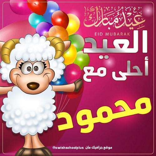 العيد احلى مع محمود العيد احلى مع   اسماء اولاد   عيد الاضحى