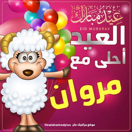 العيد احلى مع مروان العيد احلى مع   اسماء اولاد   عيد الاضحى