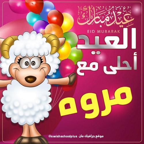 العيد احلى مع مروه العيد احلى مع   اسماء بنات   عيد الاضحى