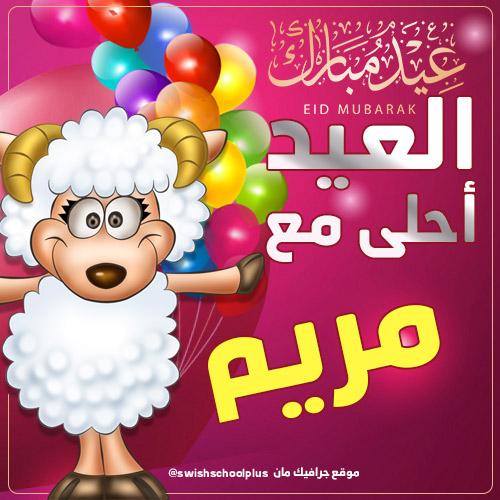 العيد احلى مع مريم العيد احلى مع   اسماء بنات   عيد الاضحى