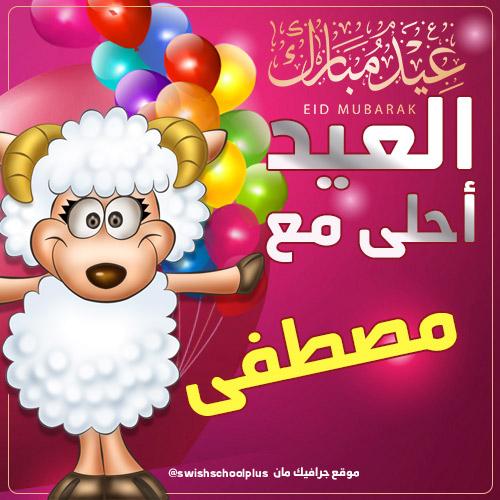 العيد احلى مع مصطفى العيد احلى مع   اسماء اولاد   عيد الاضحى