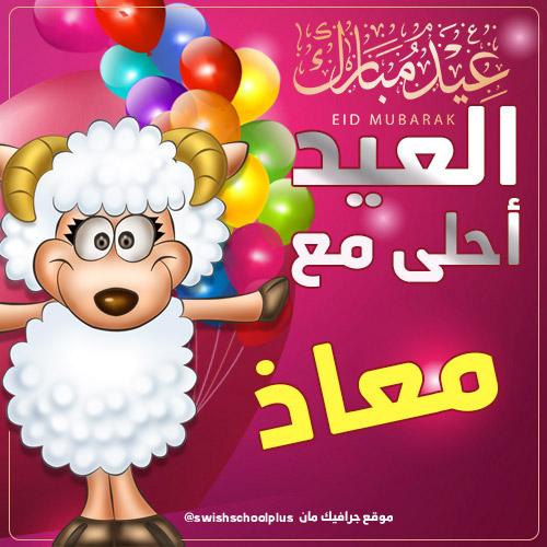 العيد احلى مع معاذ العيد احلى مع   اسماء اولاد   عيد الاضحى