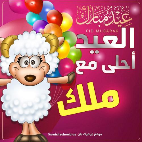 العيد احلى مع ملك العيد احلى مع   اسماء بنات   عيد الاضحى