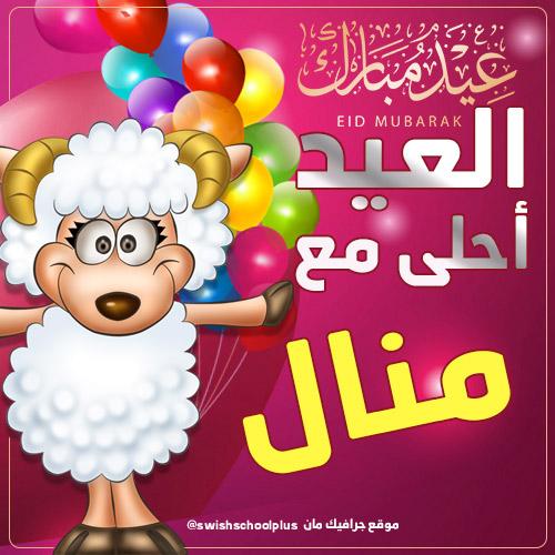 العيد احلى مع منال العيد احلى مع   اسماء بنات   عيد الاضحى