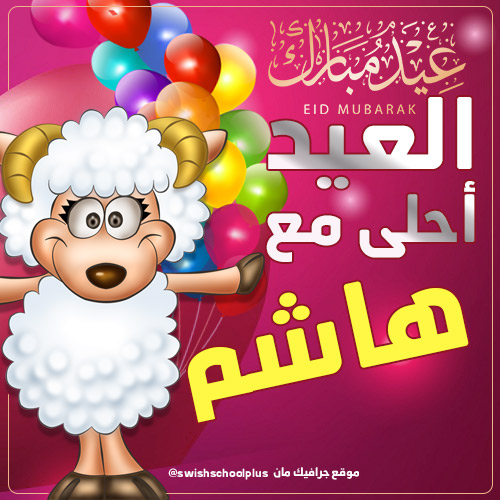 العيد احلى مع هاشم العيد احلى مع   اسماء اولاد   عيد الاضحى