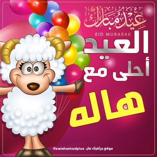 العيد احلى مع هاله العيد احلى مع   اسماء بنات   عيد الاضحى
