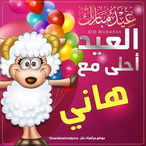 العيد احلى مع هاني العيد احلى مع   اسماء اولاد   عيد الاضحى