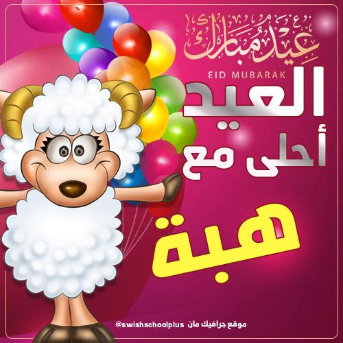 العيد احلى مع هبه العيد احلى مع   اسماء بنات   عيد الاضحى