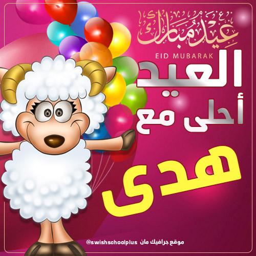 العيد احلى مع هدى العيد احلى مع   اسماء بنات   عيد الاضحى