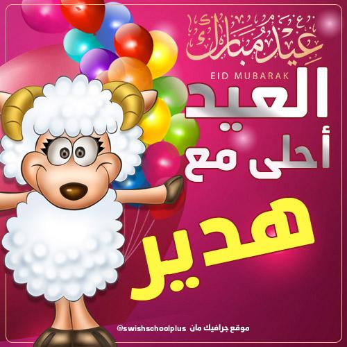 العيد احلى مع هدير العيد احلى مع   اسماء بنات   عيد الاضحى