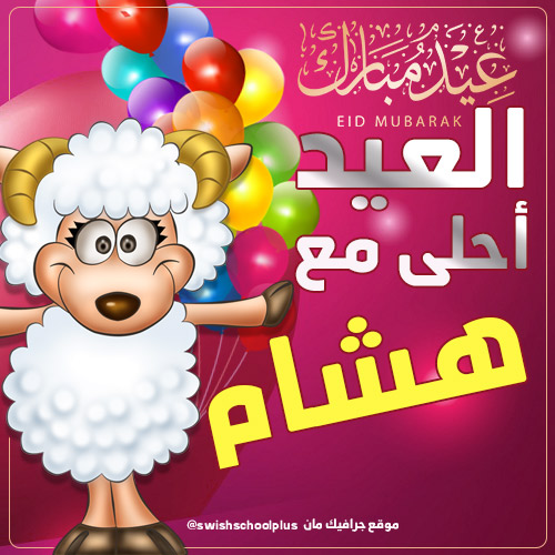 العيد احلى مع هشام العيد احلى مع   اسماء اولاد   عيد الاضحى