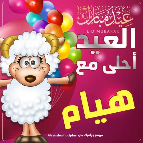 العيد احلى مع هيام العيد احلى مع   اسماء بنات   عيد الاضحى