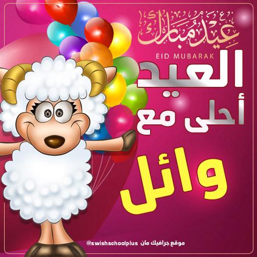 العيد احلى مع وائل العيد احلى مع   اسماء اولاد   عيد الاضحى