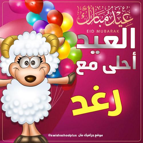رغد العيد احلى مع   اسماء بنات   عيد الاضحى