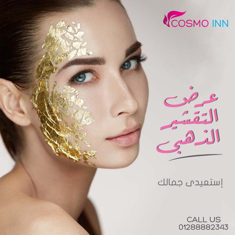 social media beauty centre 11 تصاميم سوشيال ميديا   مركز تجميل